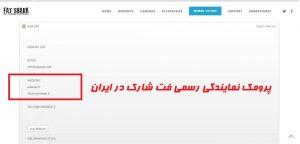 فروش عینک fpv fatshark